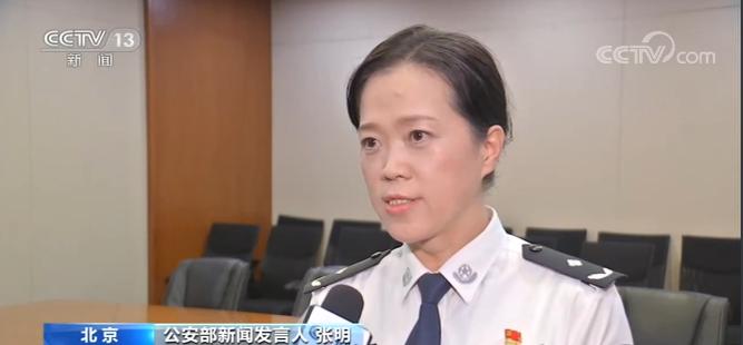 【快猫网址培训】_张明已任公安部新闻发言人