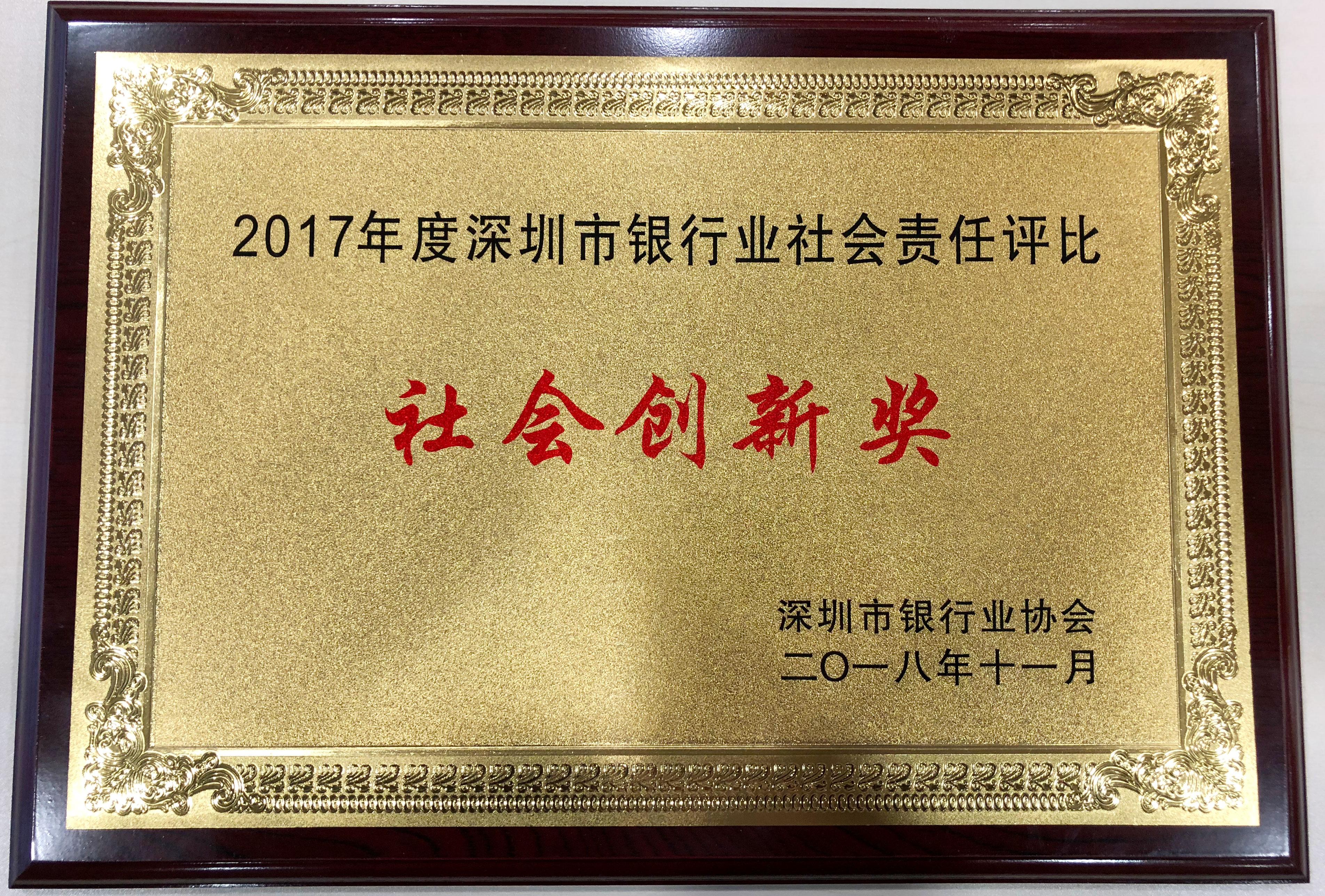 2018年11月,中信银行深圳分行获2017年度深圳市银行业社会责任评比社会创新奖。