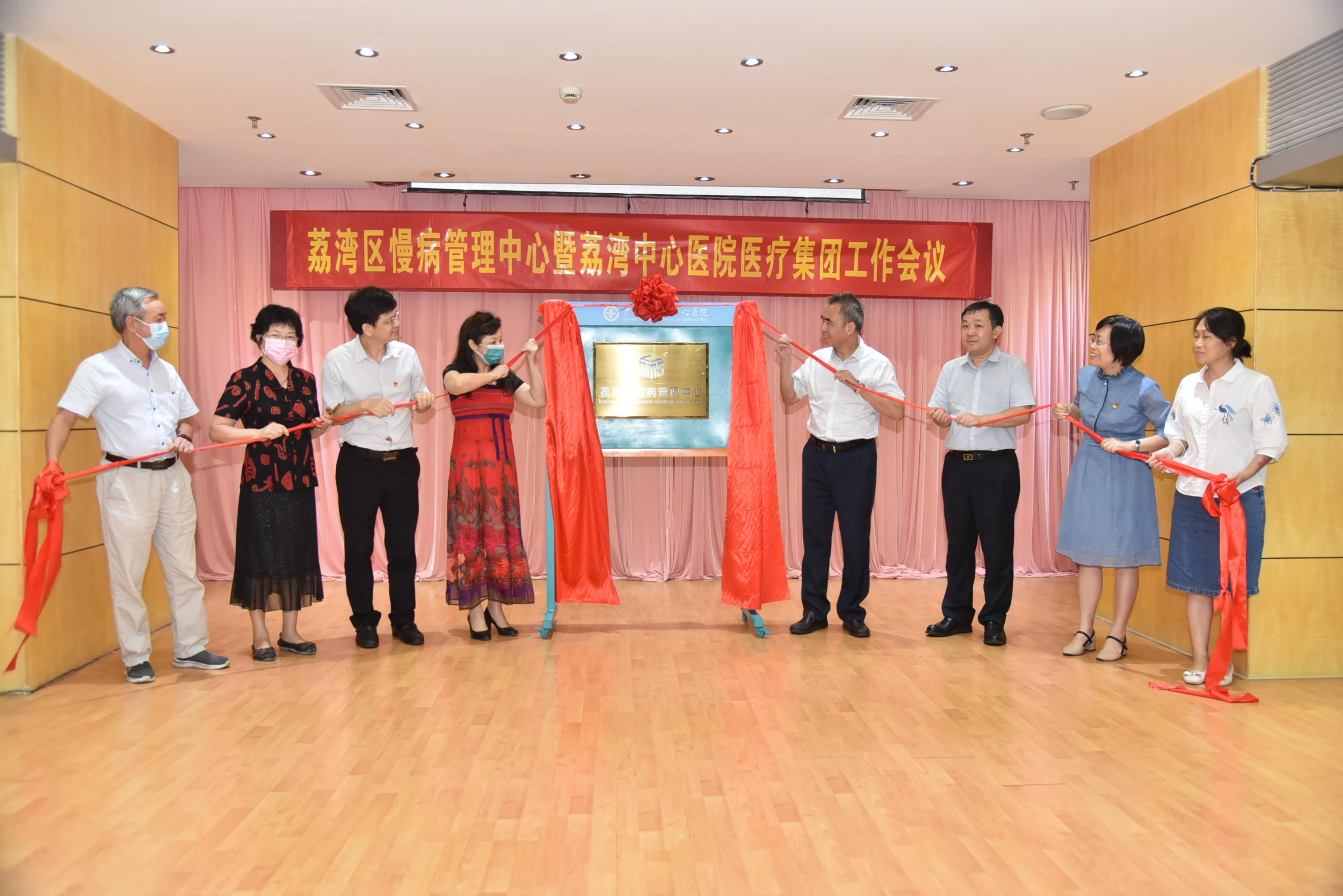 医防融合、协同管理、信息整合、多方参与——荔湾区在荔湾中心医院成立首个慢病管理中心