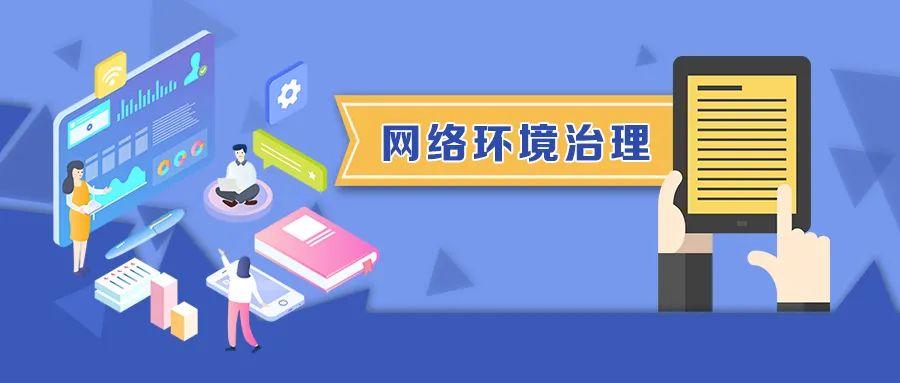 教育部等6部門:5舉措專項治理未成年人網絡環境