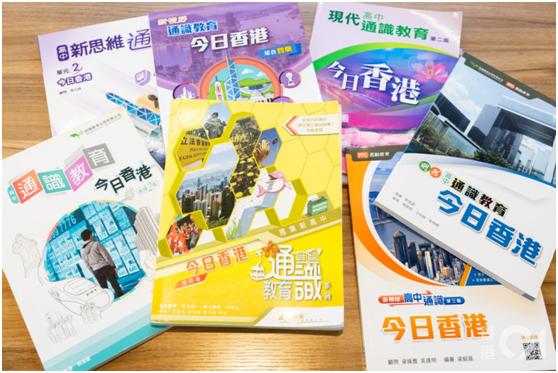 """【谷歌pr】_香港修订""""毒教材""""刺痛一些人!别急,清理整顿刚开始"""