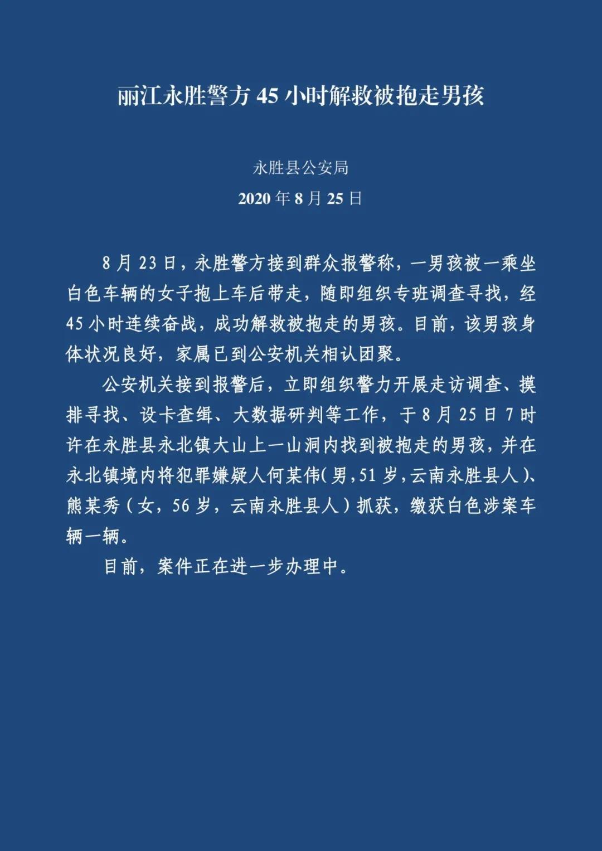【炮兵社区app实战培训】_丽江警方在山洞内找到被抱走的男孩 2名嫌犯落网