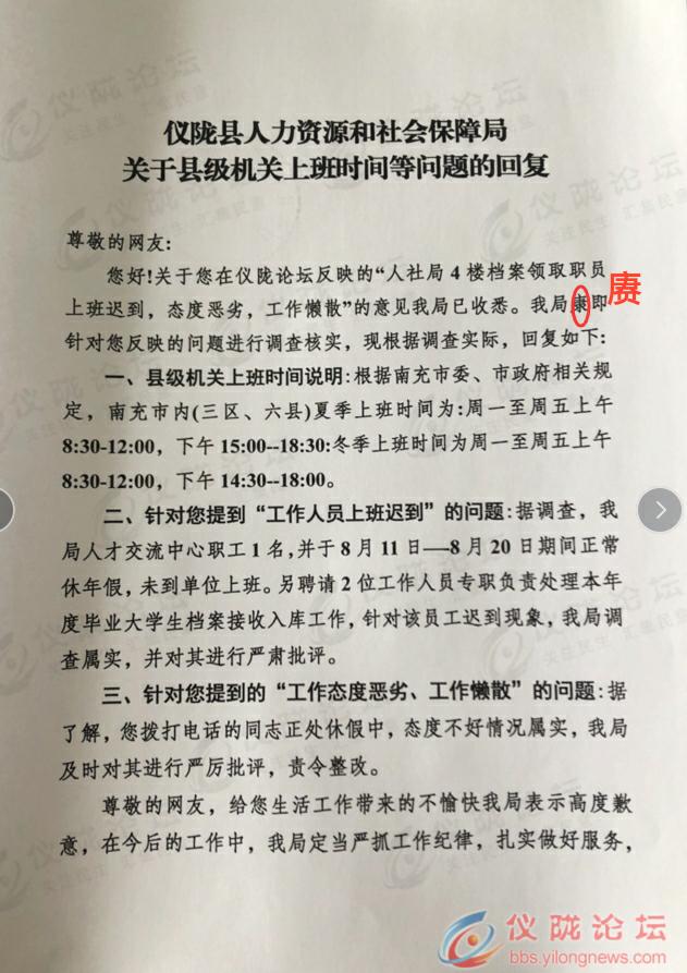 【百度快照查询】_四川一县人社局400字官方回复错4字,纪委监委介入调查