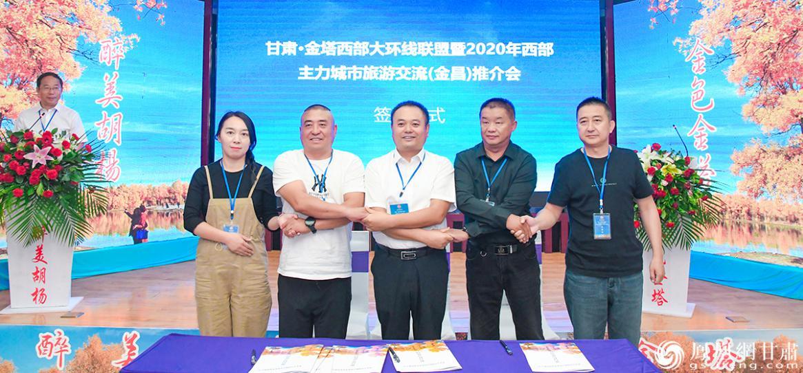 金塔胡杨文化旅游发展有限公司与金昌当地旅行社代表签约 杨艺锴 摄