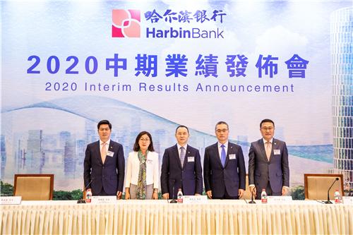 哈尔滨银行发布2020年中期业绩