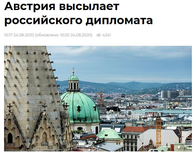 【炮兵社区app联盟网】_俄媒:奥地利驱逐俄罗斯外交官 与间谍有关