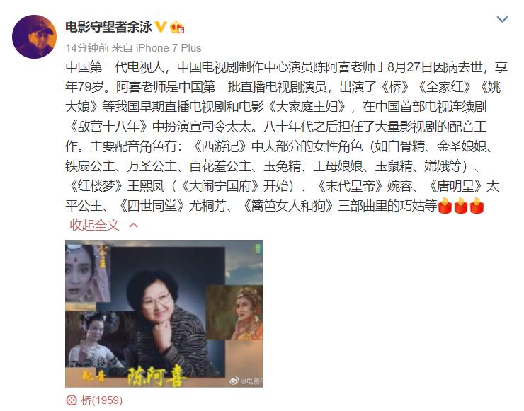 中国第一代电视人、配音演员陈阿喜去世,代表作《西游记》