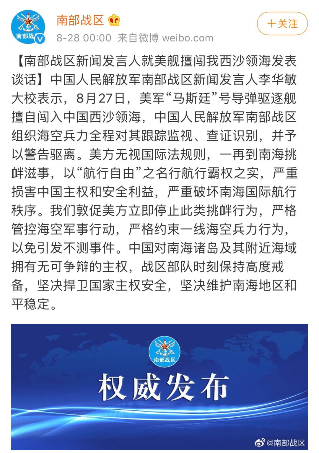 【旺道快猫网址系统】_美舰擅闯中国西沙领海,南部战区零点发声