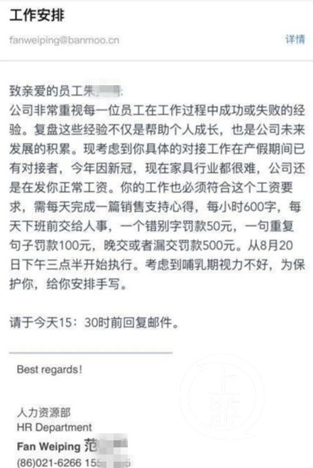 【删贴】_被要求每小时手写600字休产假女工已回原岗位 公司道歉