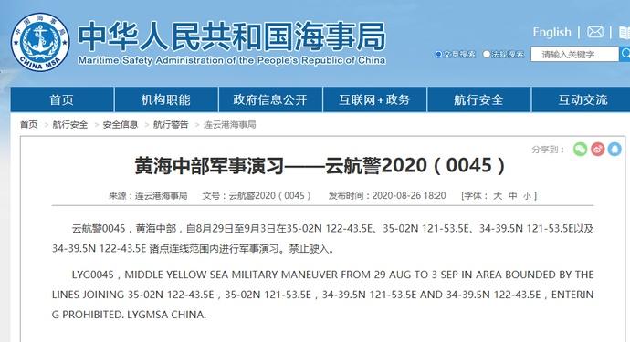 【旺道日本免费mv在线观看系统】_连云港海事局:8月29日至9月3日黄海中部军事演习