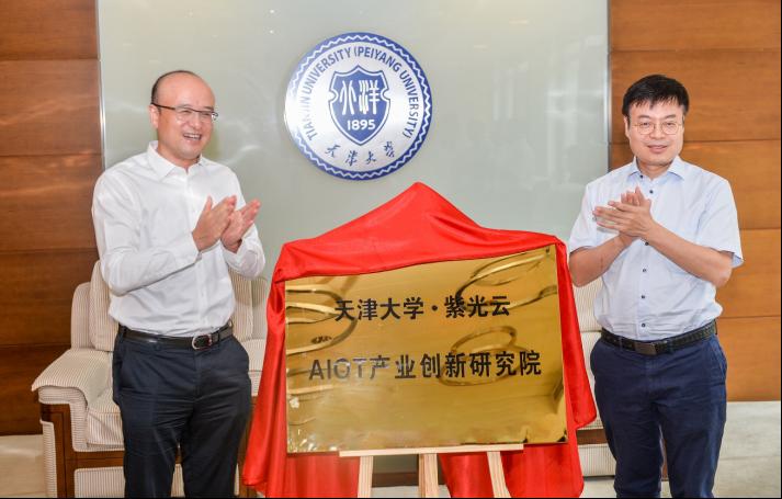 天津大学-紫光云AIOT产业创新研究院成立