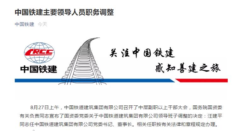 中国铁建:汪建平任中国铁道建筑集团党委书记、董事长