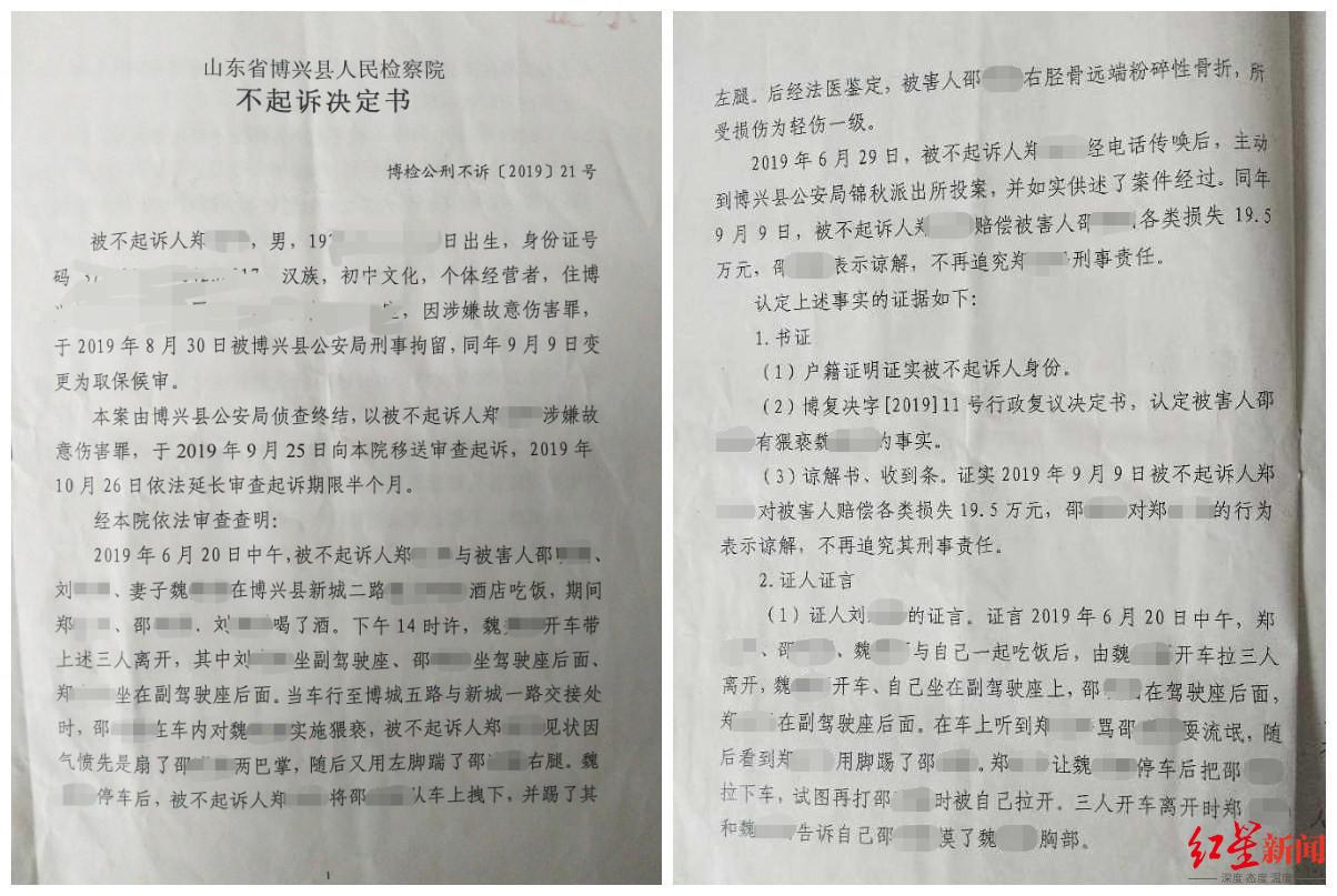 博兴县检察院不起诉决定书