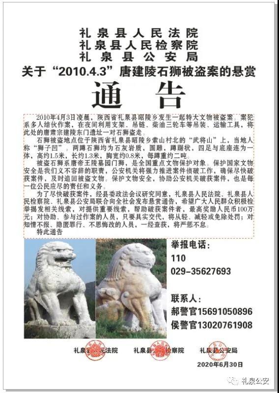 【建行网上银行交话费】_一对唐建陵石狮十年前被盗 陕西悬赏100万征线索