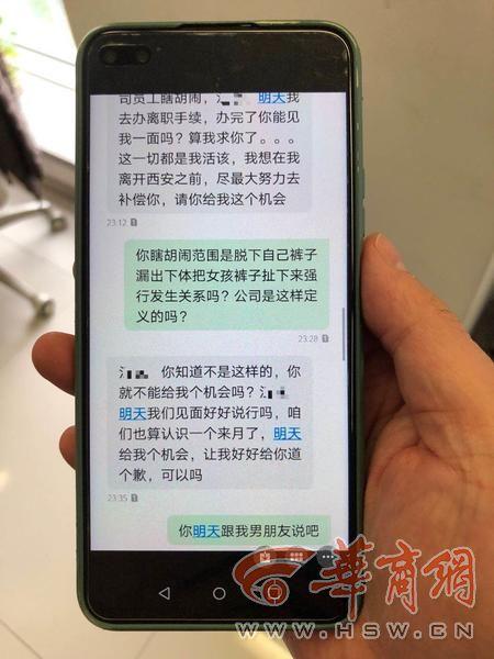 【快猫网址排名培训】_西安一大学毕业生刚上班称被上级性骚扰,当事上级发短信求原谅