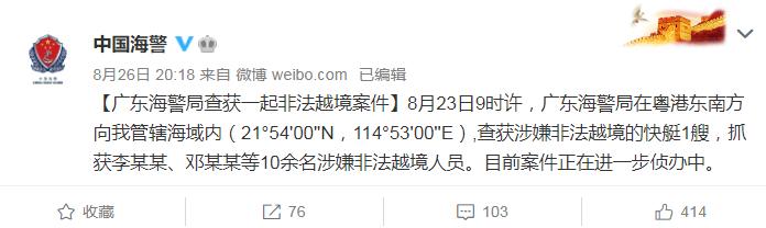 【快猫网址视频培训】_广东海警查获1艘非法越境快艇 抓获李某某、邓某某等10余名人员