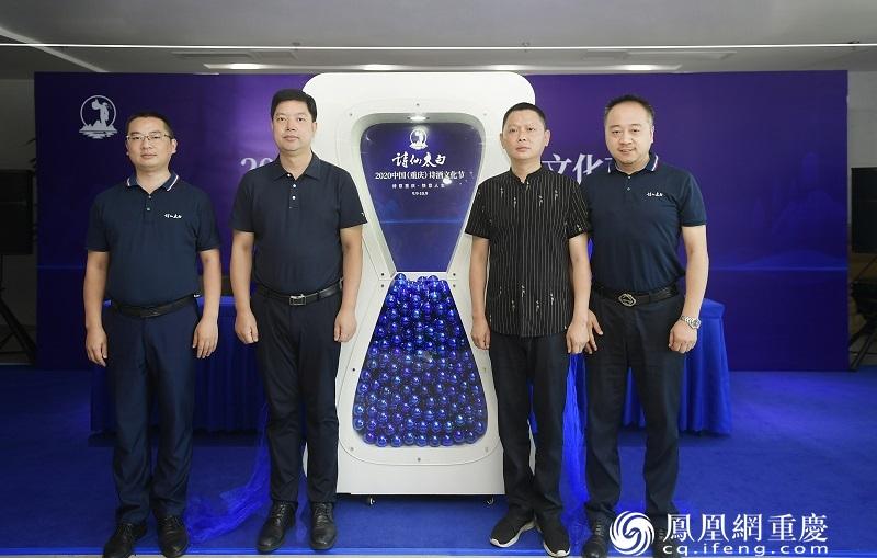 """""""2020年中国(重庆)诗酒文化节""""正式发布。"""