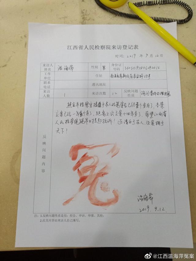 【天津楼凤验证】_江西男子被控杀害女友喊冤18年,狱中写300封血书申诉