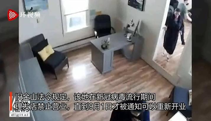 美媒曝光:佩洛西违反防疫规定到理发店美发,在室内未戴口罩