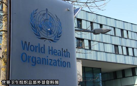 美国拟将应缴世卫会费转缴联合国,将进一步减少与世卫的联系