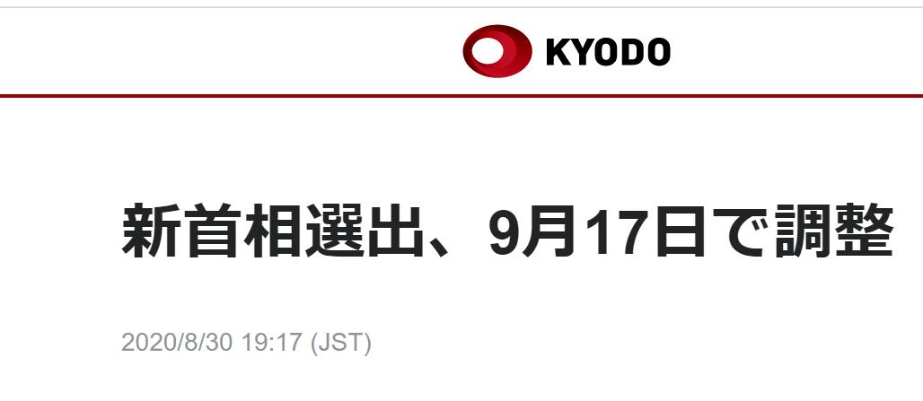 【主机 域名】_日媒:日本政府计划在9月17日选出新首相
