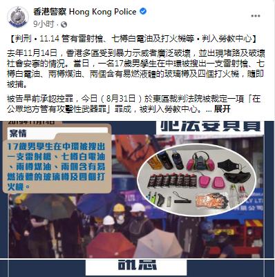 港警脸书截图