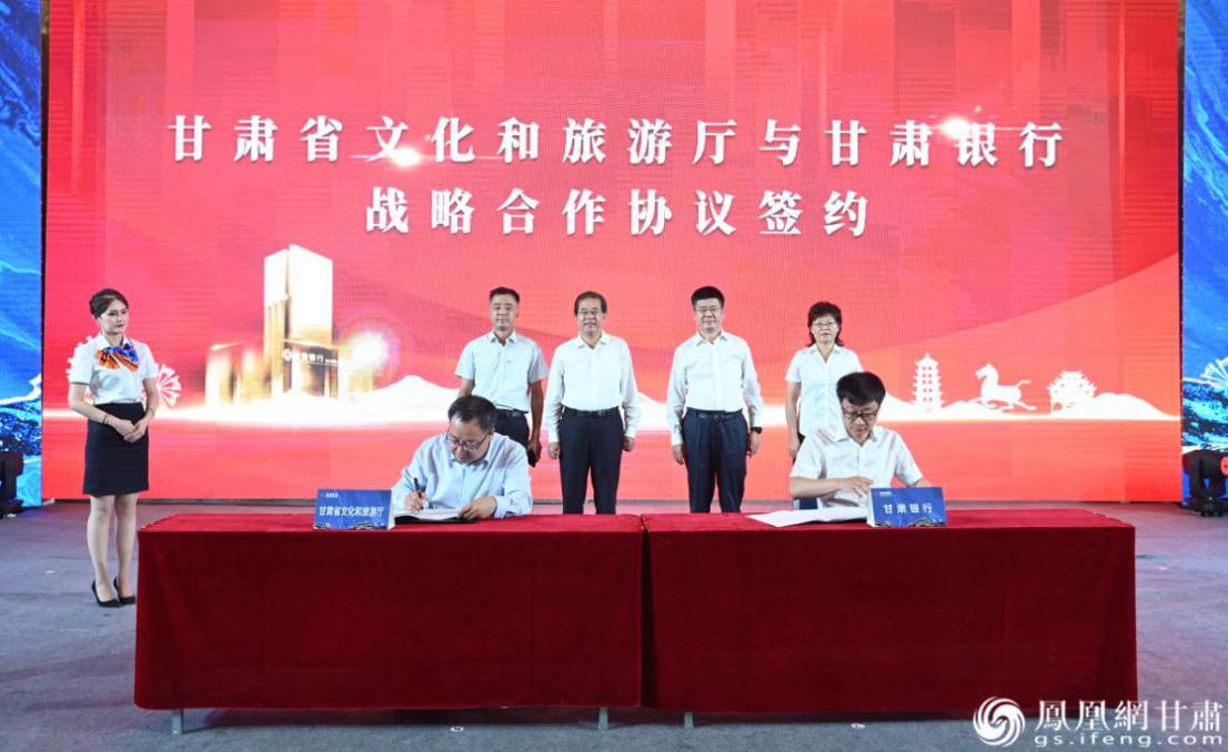 甘肃省文旅厅与甘肃银行签署战略合作协议 李果繁 摄
