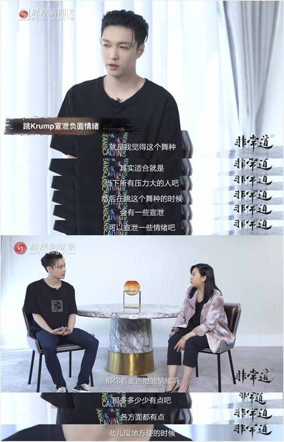 张艺兴:别戴有色眼镜看爱豆 | 非常道实录