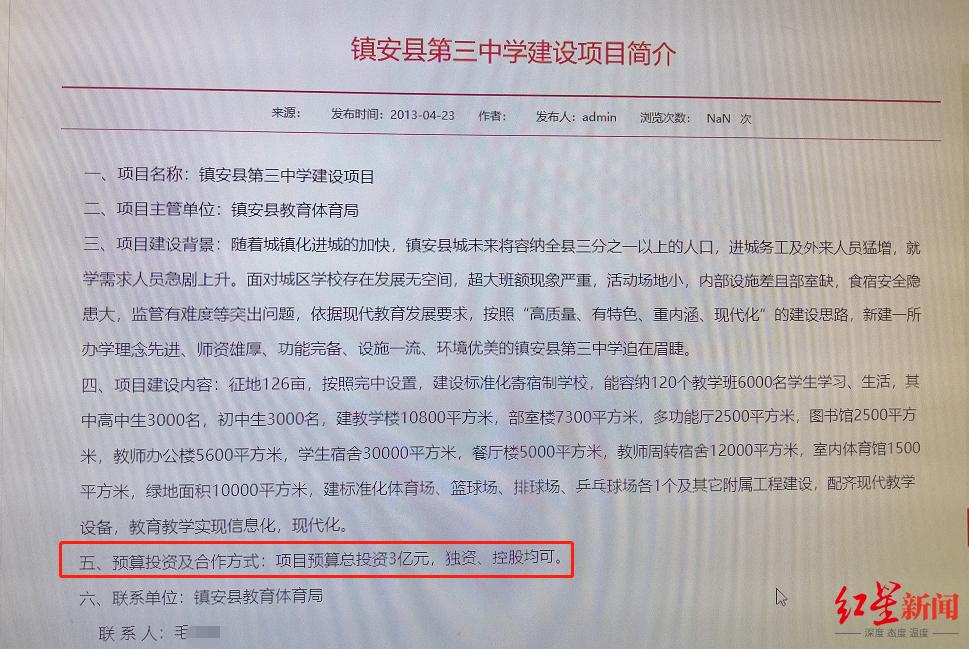 原镇安县教体局2013年发布的招商信息显示,预算投资金额为3亿元。 图据镇安县政府官网