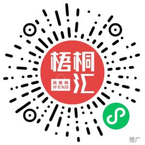 凤凰网梧桐汇商城|为什么三十学儒、四十学道、五十读《易经》