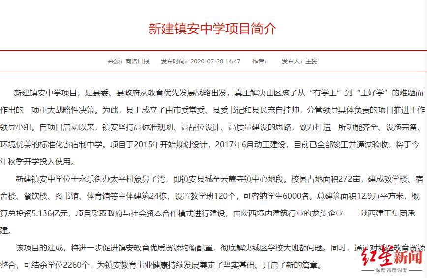 新建镇安中学项目介绍 图据镇安县政府官网