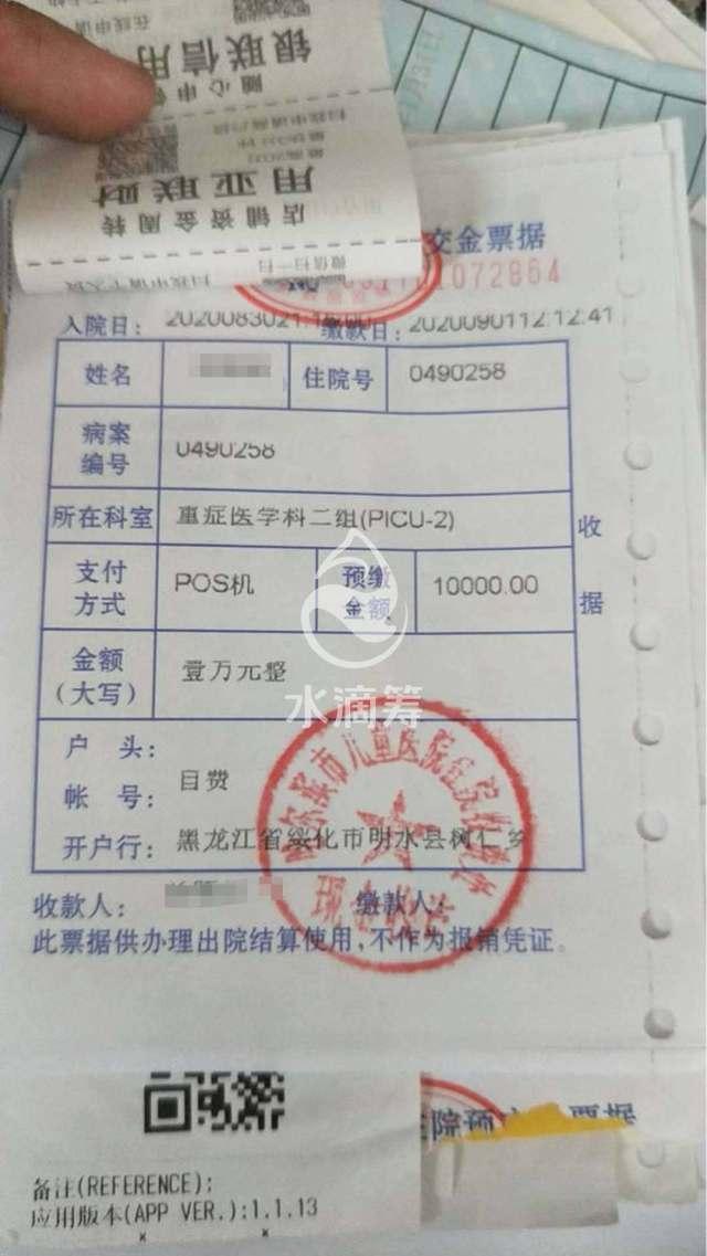 女童妍妍的住院缴费单。