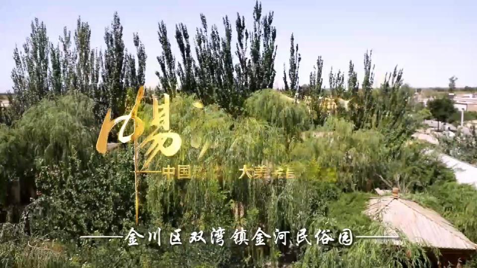 古风MV:金昌小姐姐身穿汉服畅游双湾镇金河民俗园!