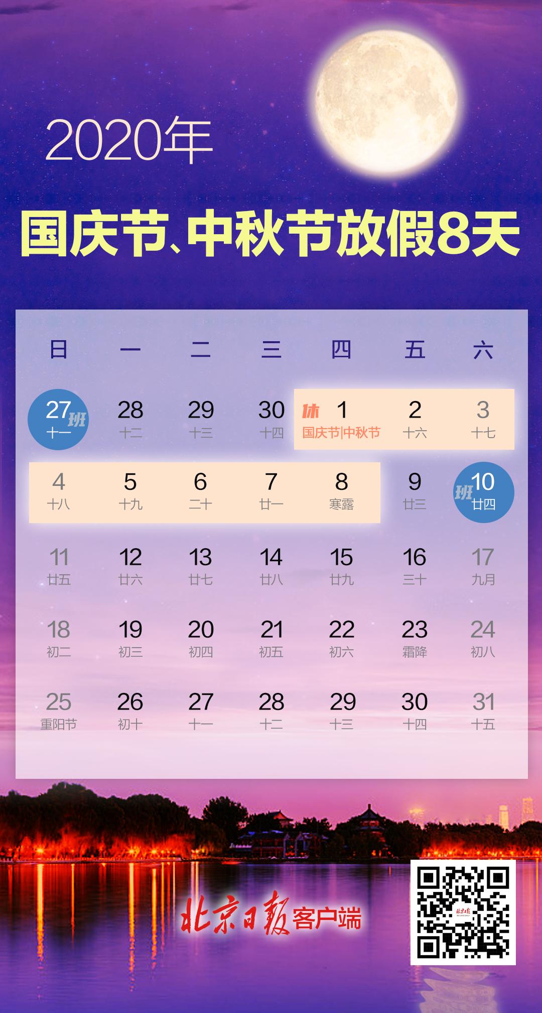 2020年国庆中秋连休8天