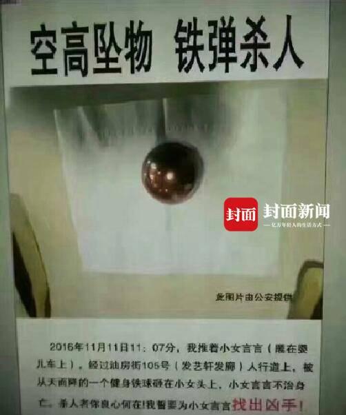 【衡水炮兵社区app】_四川女婴未满周岁被天降铁球砸死 案件时隔近4年终于宣判