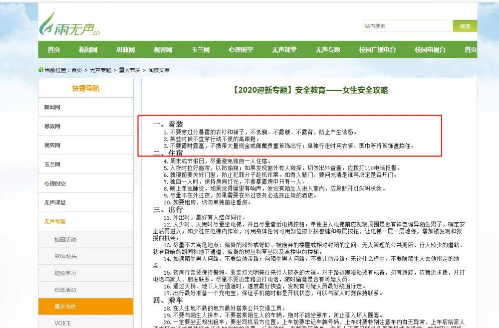 【苏州楼凤验证】_穿着暴露不安全?中国妇女报喊话广西大学:你的性别观念落伍了