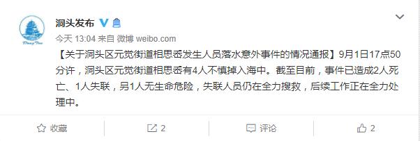 【上海楼凤验证】_温州新人拍婚纱照掉入海中 官方通报:已致2死1失联