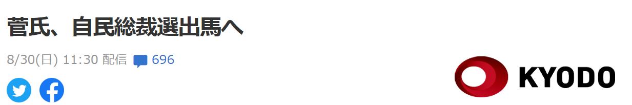 【网站搜索优化】_日媒:日本官房长官菅义伟决定竞选自民党总裁