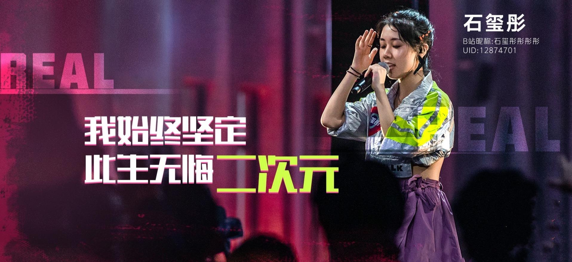 石玺彤《说唱新世代》初舞台 独特欧美嗓获赞声音会跳舞