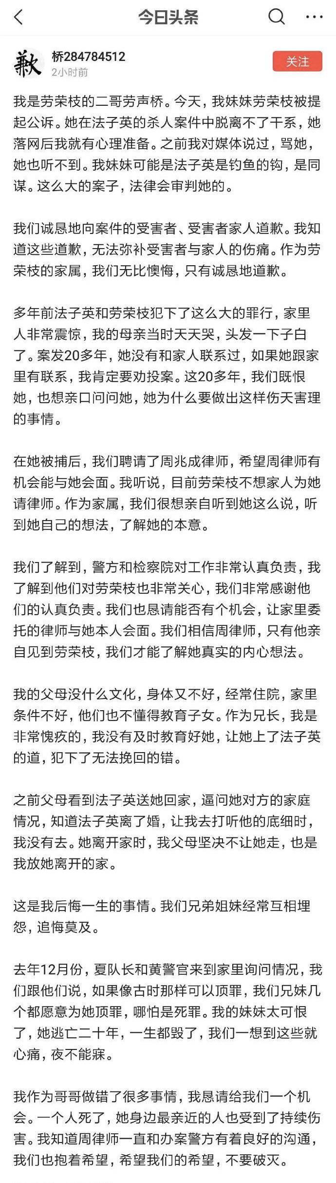 劳荣枝二哥回应道歉声明:相信妹妹没亲自动手杀人,她说她想活