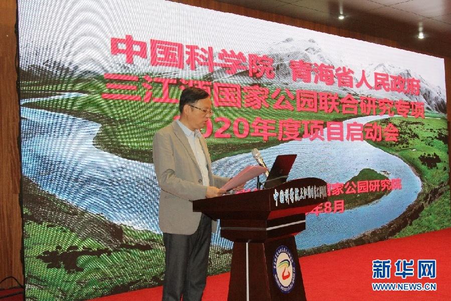 三江源国家公园研究院院长陈世龙在启动会上发言(图片由三江源国家公园研究院提供)