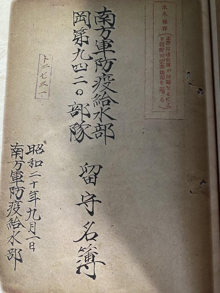 【厦门楼凤验证】_又一支日本细菌部队名单被公布!
