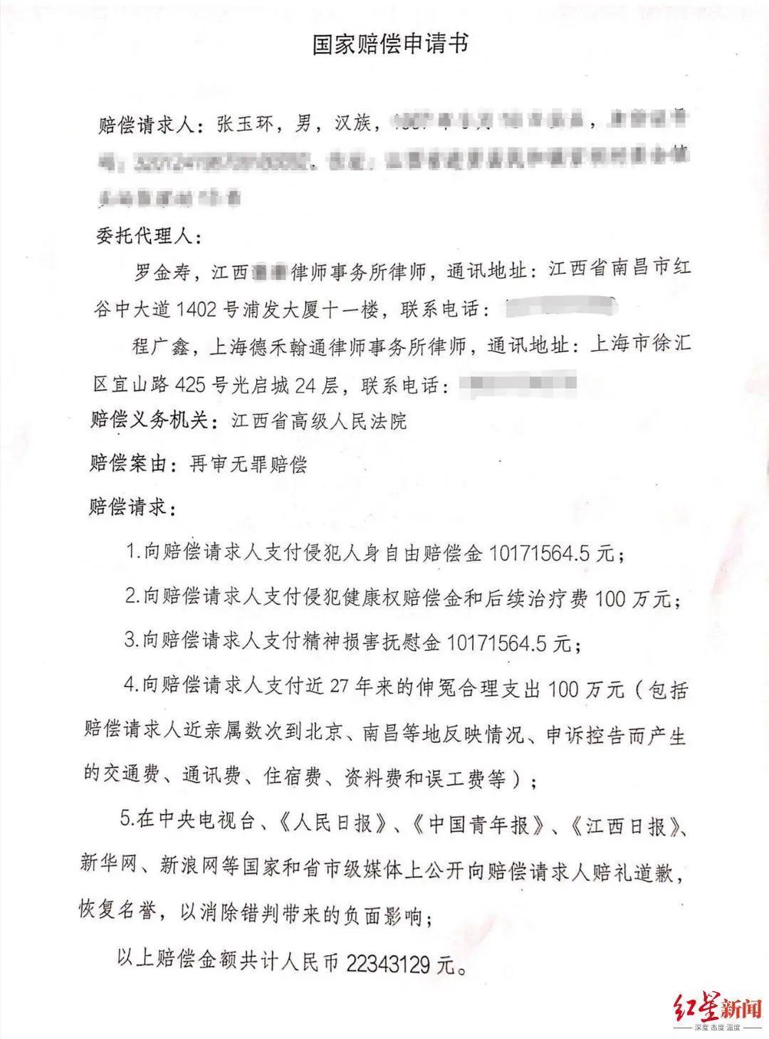 △图为张玉环《国家赔偿申请书》图片来源:红星新闻