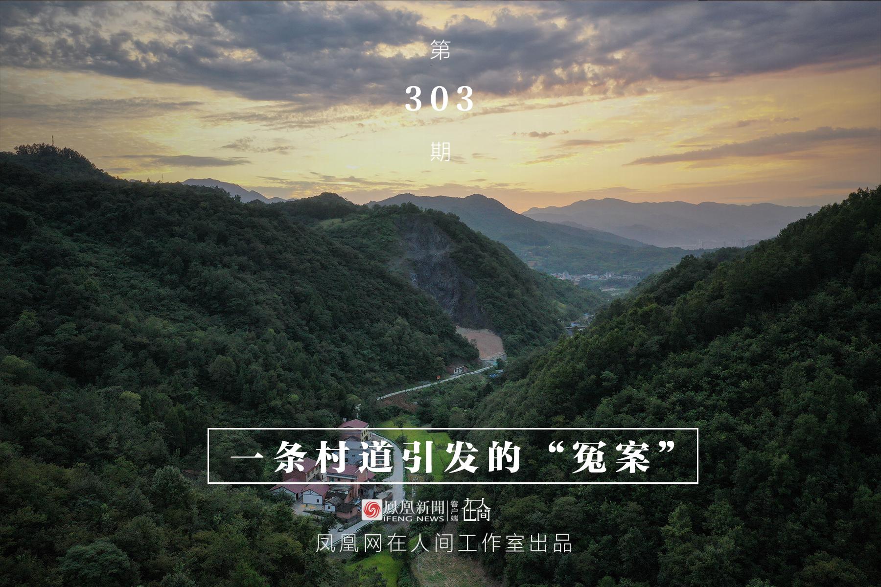 在人间| 李思侠案背后:一条村道,两个石场,三个走出看守所的人