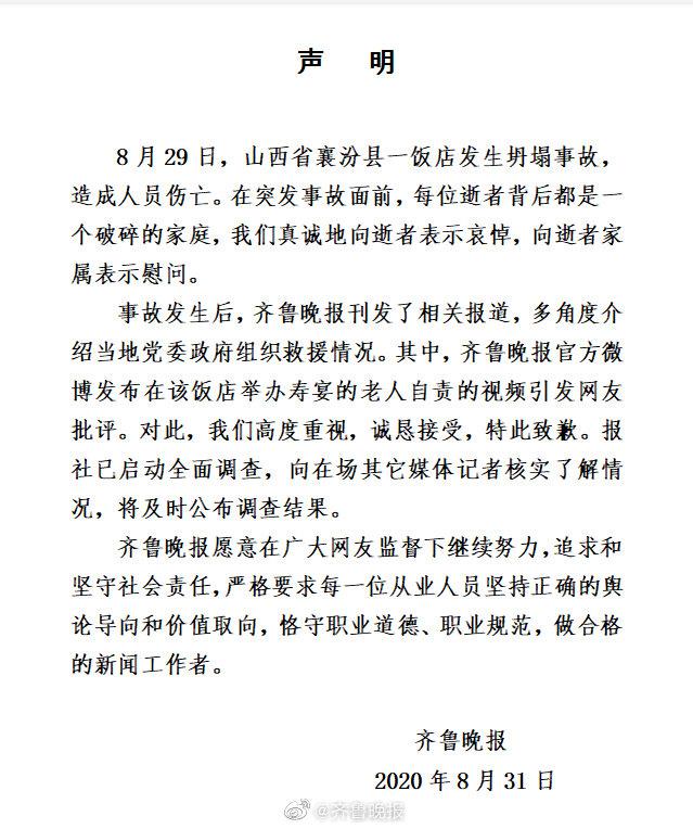 【网络热点话题】_发布山西坍塌饭店老人下跪视频引争议 齐鲁晚报致歉