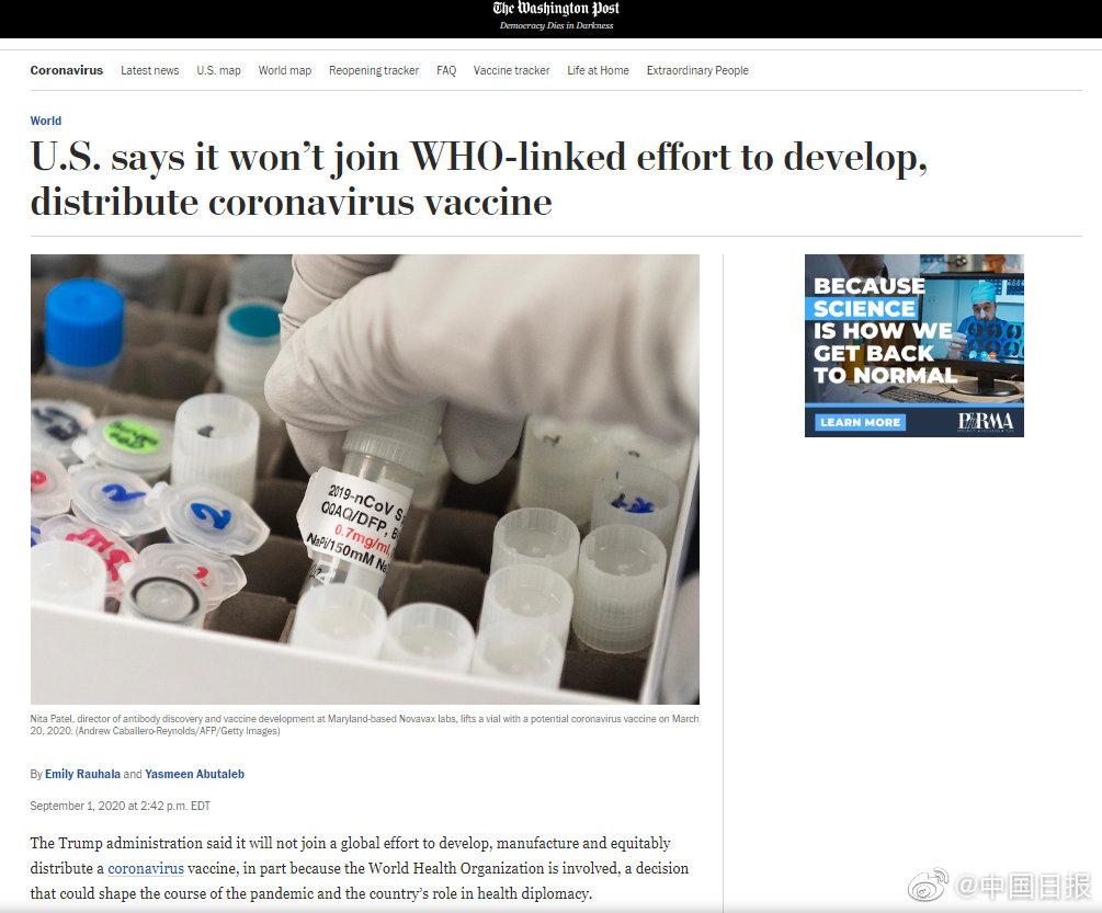 【合肥楼凤验证】_美国政府拒绝参加世卫主导的全球新冠疫苗计划