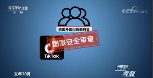 【学快猫网址】_Tiktok打官司表明了维权的态度和决心