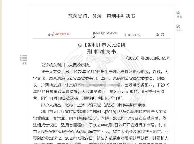 """【谷歌总裁】_湖北一公安局长收79万拜年钱,安监局长等送款被认定为""""感情投资"""""""