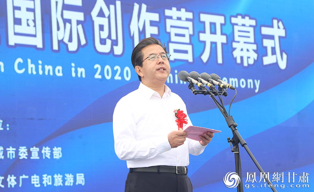 甘肃省委宣传部副部长,省文旅厅党组书记、厅长陈卫中致辞 南永涛 摄