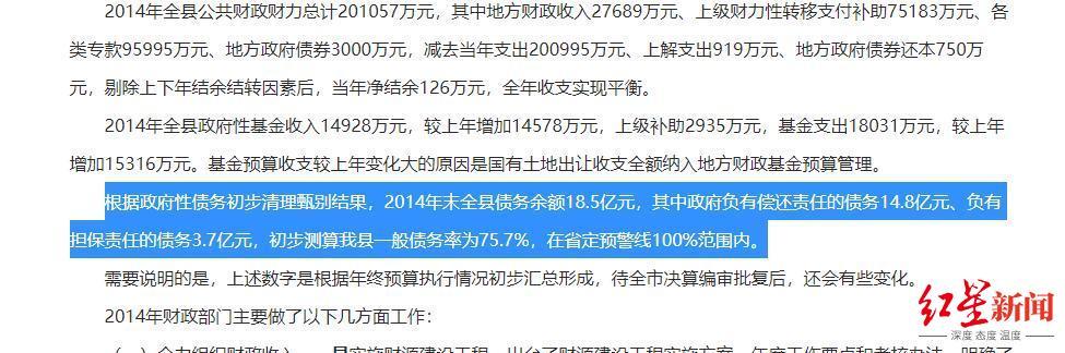 镇安县2014年财政预算执行情况和2015年财政预算草案的报告显示,2014年末政府债务余额达18.5亿元。 图据镇安县政府官网